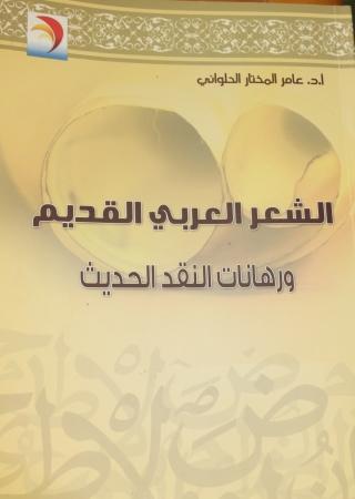 عنوان الكتاب: المصطلح النقدي و البلاغي عند الآمدي في كتابه الموازنة بين شعر  أبي تمام و البحتري