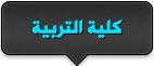 بالصور طريقة تسجيل المقررات المواد btn_tarbya_act.jpg