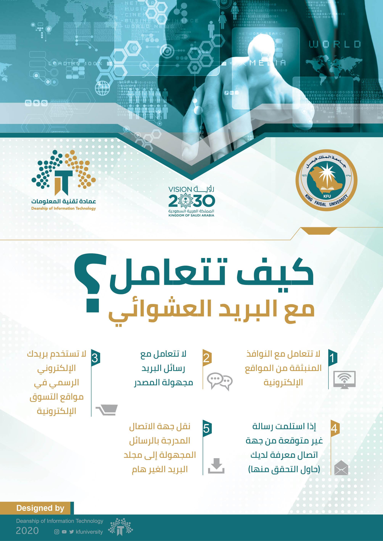 الانظمة الالكترونيه جامعة الملك فيصل