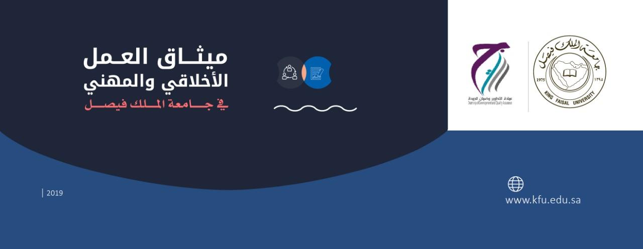 تكنولوجيا جامعة الملك فيصل تطلق ميثاقها للعمل الأخلاقي
