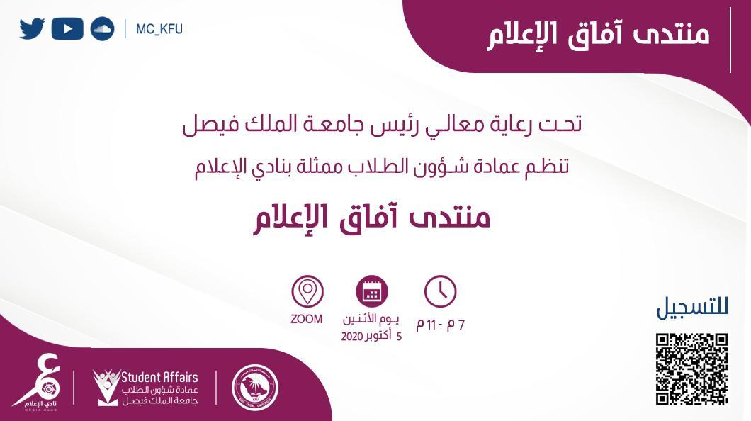 منتدى جامعة الملك فيصل التعليم عن بعد